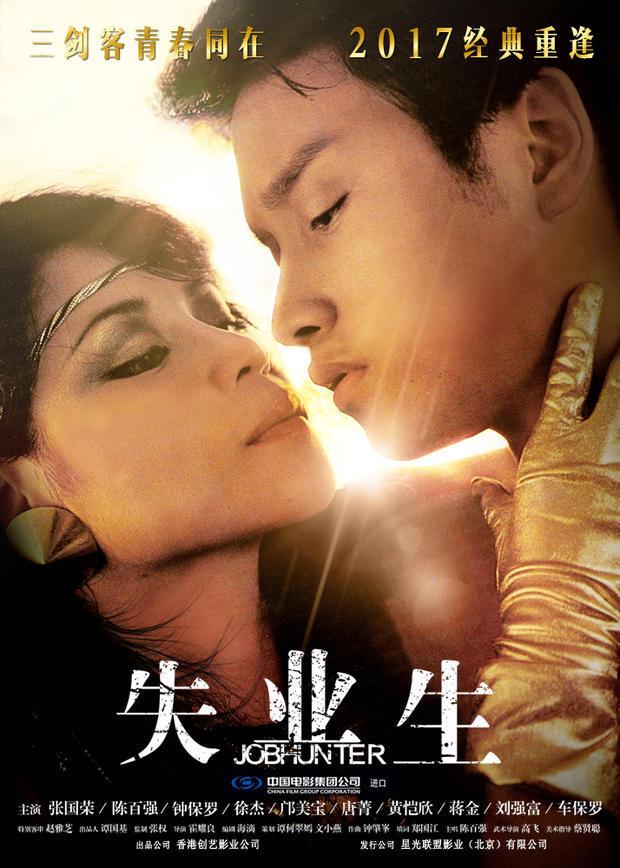 张国荣主演《失业生》确定引进内地 或今年公映