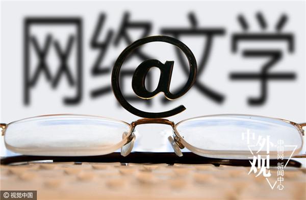 探索 | 美国小伙看中国网络小说成功戒毒 特色文化该如何输出?
