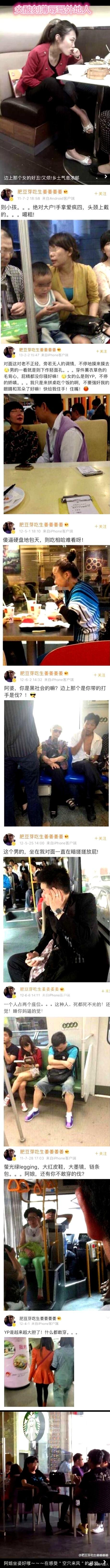 """搜集了前段国足姜至鹏婚内出轨的1300万""""原配""""辣眼言论,整个人胃口都不好了"""