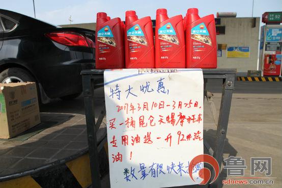 """中石油泰安销售:王宪文""""三招""""售罄147桶机油"""