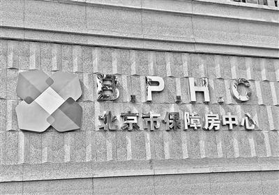 北京剩余限价房项目将分批转化上市