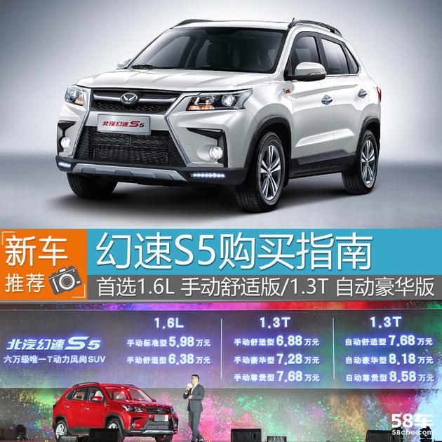 幻速S5购买指南 首选1.6L舒适/1.3T豪华