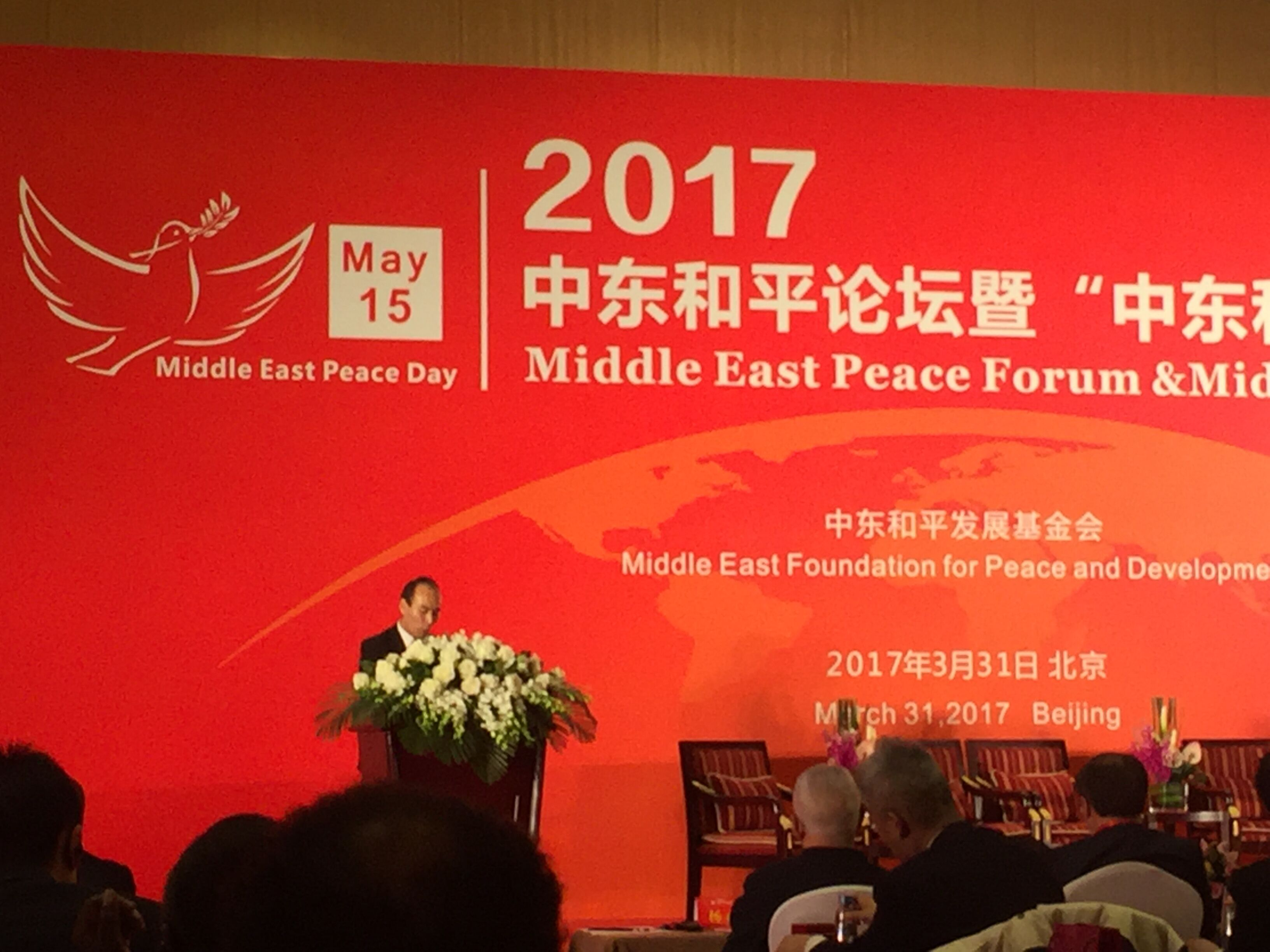 """""""2017中东和平论坛暨中东和平日纪念活动""""在北京举行"""