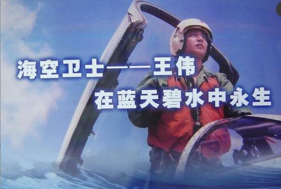 南海撞机16年祭:弱者煽情复仇 强者砥砺前行