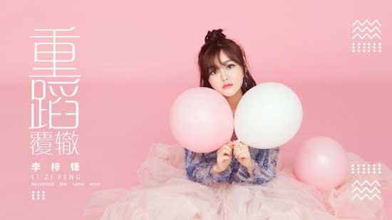 李梓锋EP《重蹈覆辙》上线 甜蜜讲述情感心路