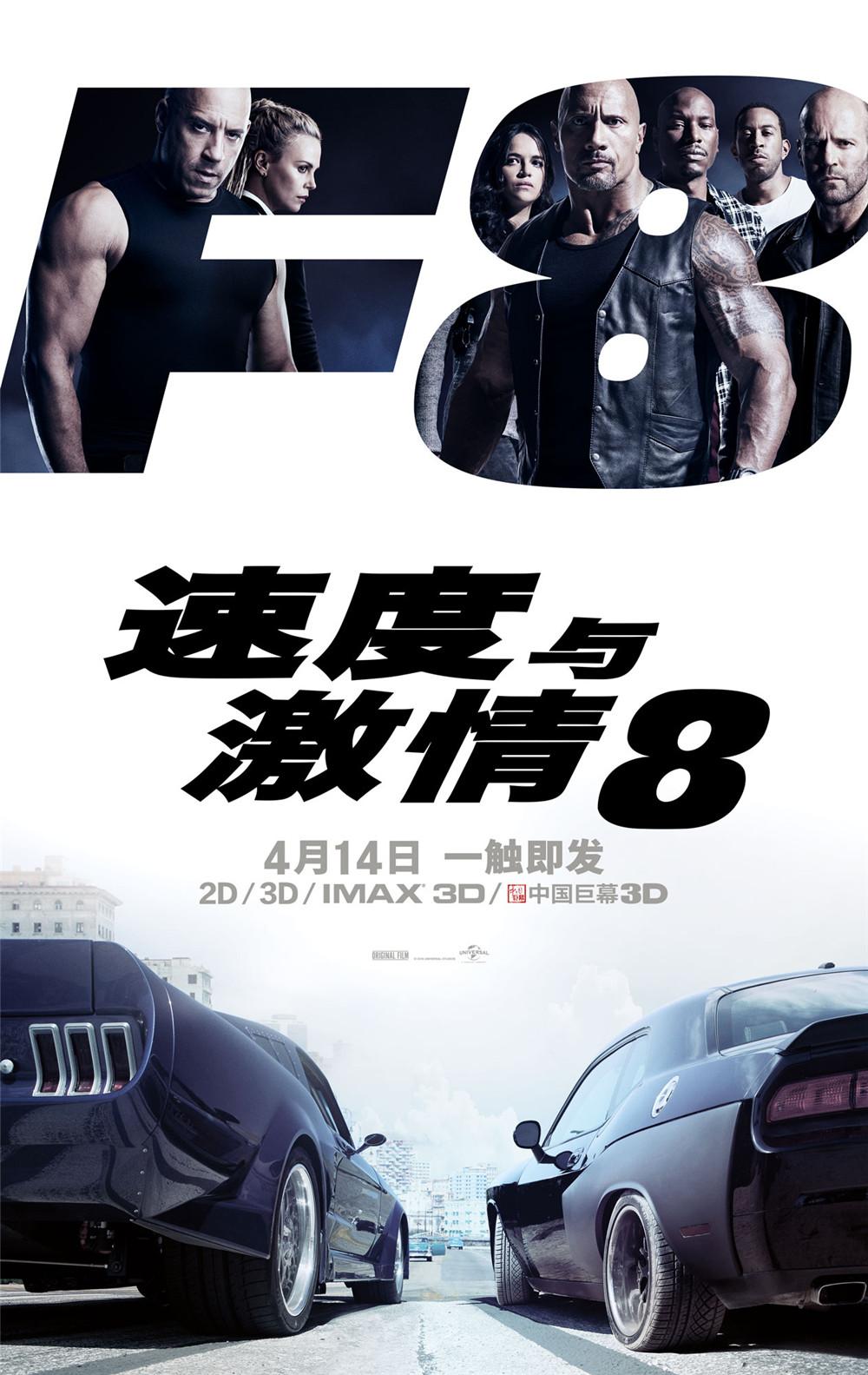 """《速度与激情8》曝""""颠覆回归""""特辑"""