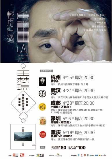 王梵瑞巡演城市公布 首站北京演出场面火爆