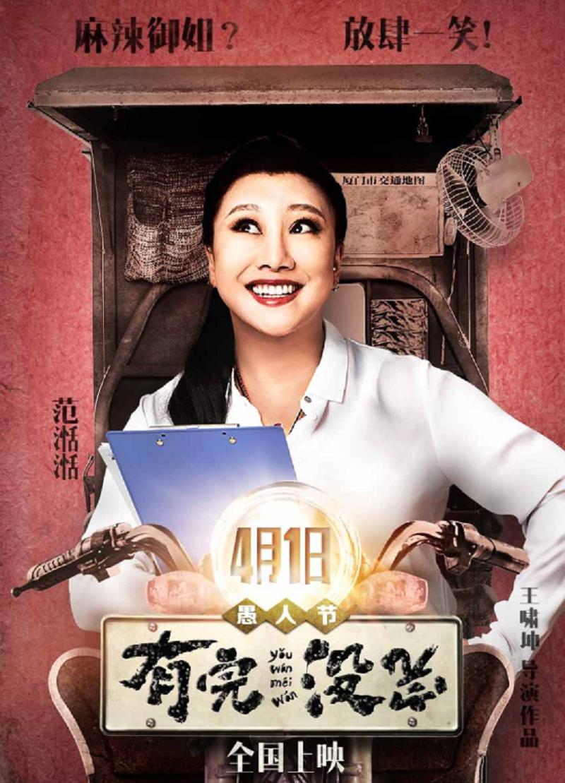 《有完没完》公映 范湉湉范伟同台飙戏受益匪浅