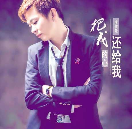 李佳樂新單《把我的心還給我》 喧囂中尋找感動