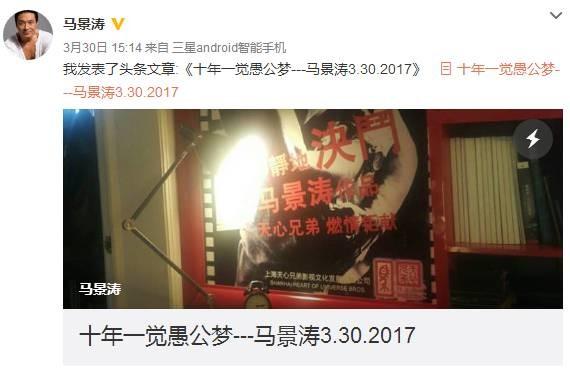 马景涛长文宣布与娇妻离婚,理由竟是与弟弟出狱有关,这逻辑也太费解了吧!!