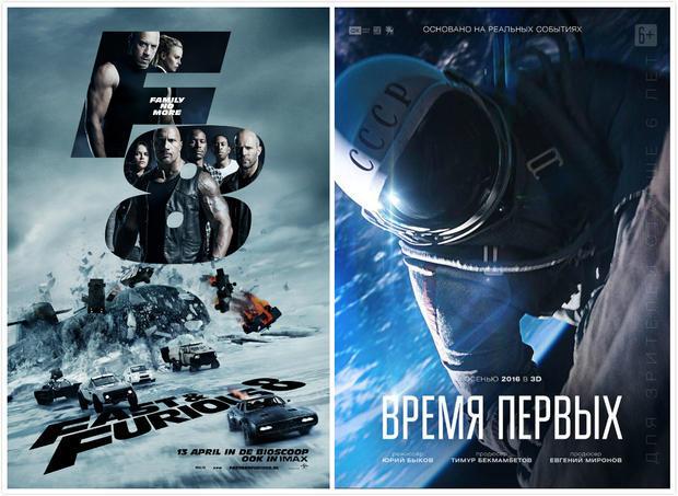 俄罗斯为保本土太空片 限制《速激8》上映规模