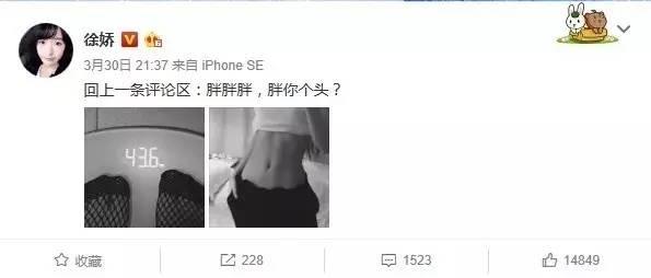 袁姗姗秀女生线2.0版,徐娇晒网友怼马甲…又到体重头像背心