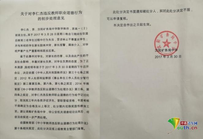 沈阳一58岁老师涉嫌猥亵女学生被记过 调离学校