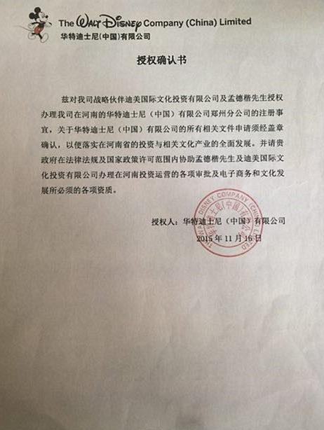 投资三十亿 郑州曝迪士尼事件门