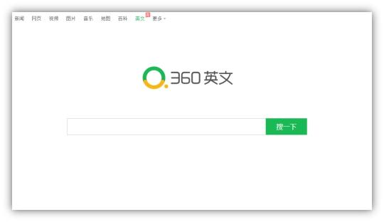 360英文搜索正式上线 智能搜索海外世界