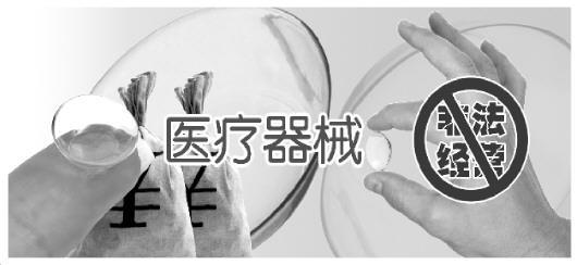 上海曝出隐形眼镜黑色网络销售链:利润高达10余倍!