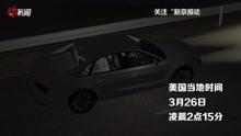 中国留学生在美飙车失控身亡 3d还原惊险时刻
