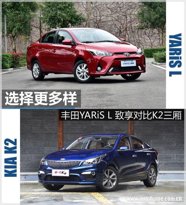 选择更多样 丰田YARiS L 致享对起亚K2