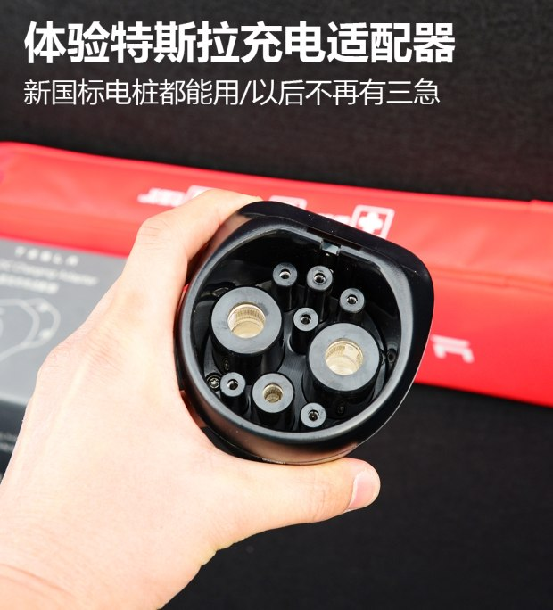 新国标电桩都能用 评特斯拉充电适配器