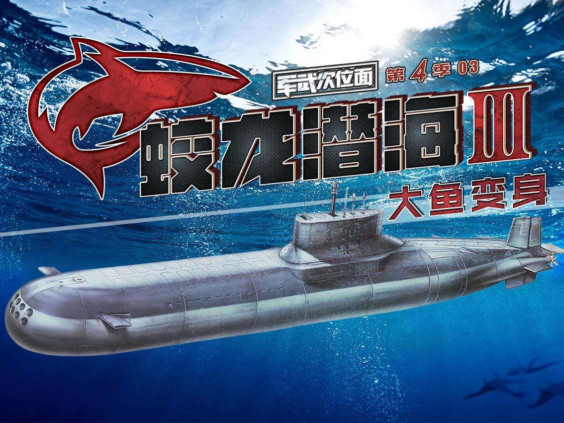 军武次位面第3期:蛟龙潜海III 大鱼变身