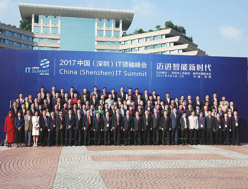 中国IT领袖峰会共话智能新时代