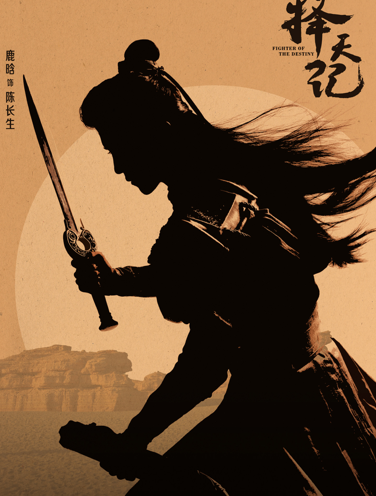超级剧集《择天记》定档4.17 鹿晗逆天改命演