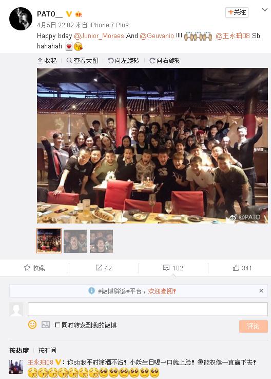 """开心!帕托嗮为队友庆生照片 和王永珀互道""""SB"""""""