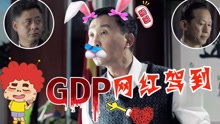 达康书记激情演唱《GDP之歌》