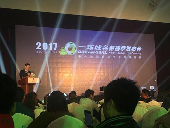 """""""足球梦 正青春""""一球城名2017赛季在京揭幕"""