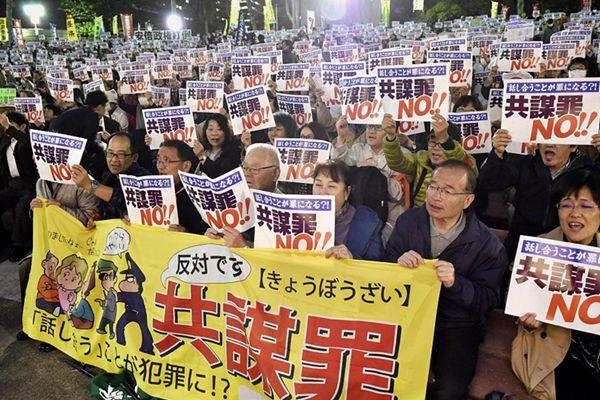 """日本拟定""""共谋罪""""助反恐 遭民众强烈抵制"""