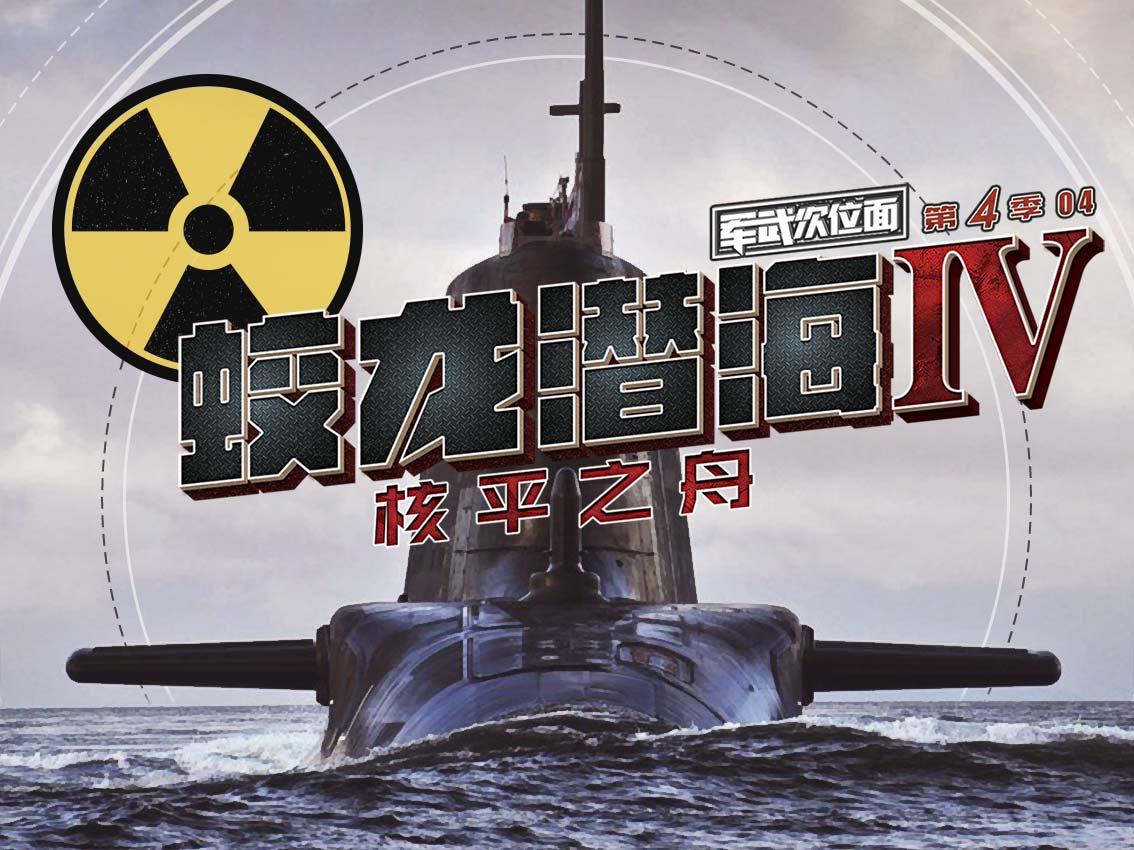 蛟龙潜海4:核平之舟
