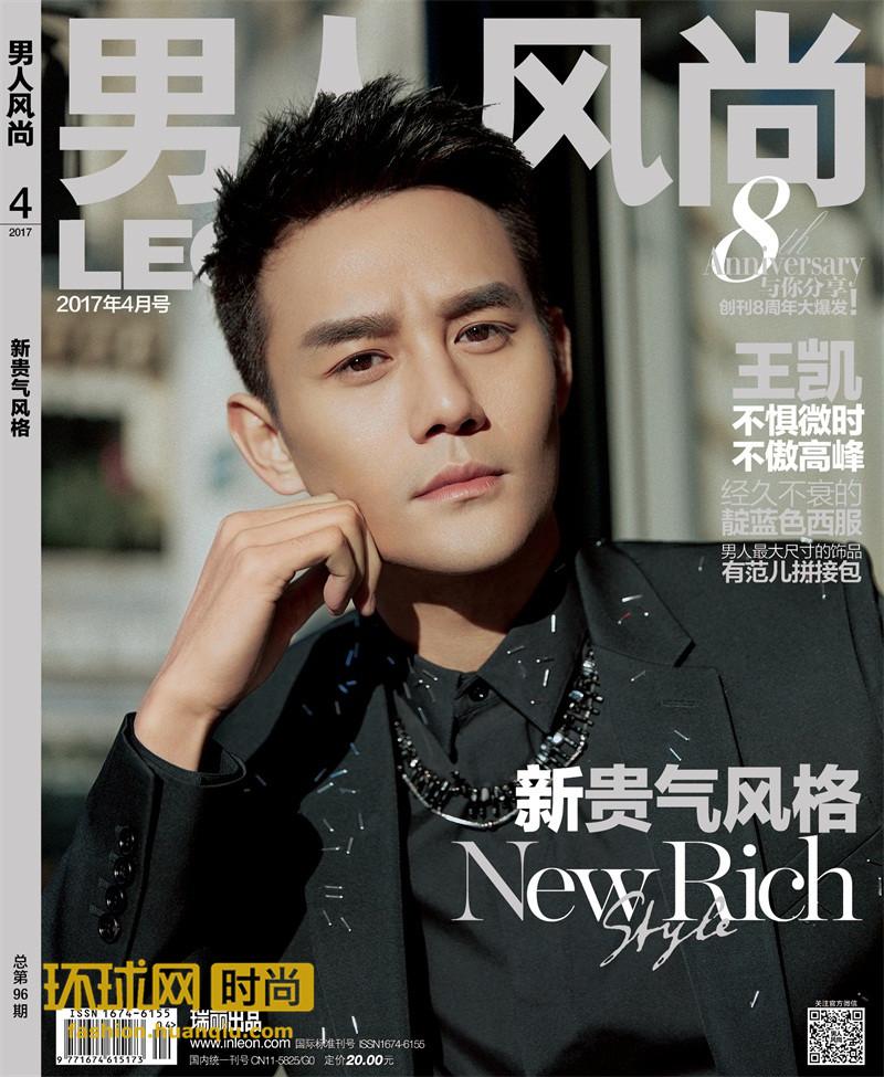 王凯时尚大片登杂志双封 巴黎街头彰显轻熟男魅力