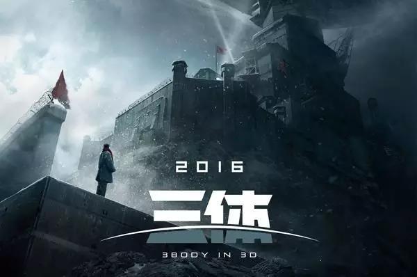 《三体3》再获雨果奖提名 科幻IP的春天就来了?
