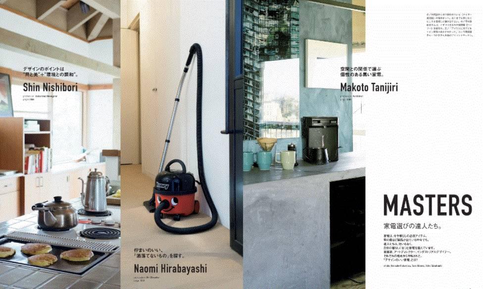 3位日本设计大咖为你准备了一份颜值超高的家电清单