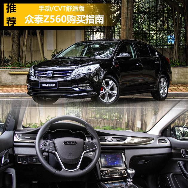 推荐手动/CVT舒适版 众泰Z560购买指南