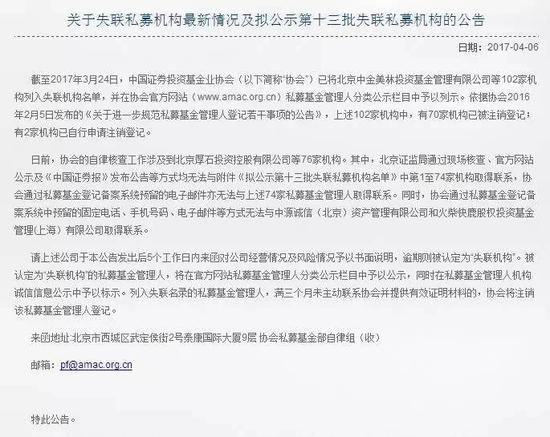 中基协拟公示76家失联私募!中源诚信涉未来城2亿未兑付