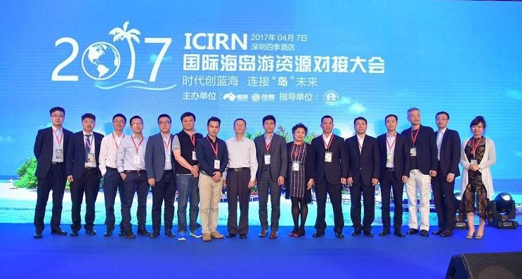 首届国际海岛游资源对接大会在深成功举办