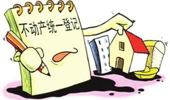开征房地产税再进一步:不动产登记年底全覆盖