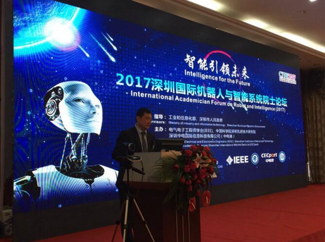工业4.0--智能引领未来——2017机器人与智能系统国际院士论坛在深举行