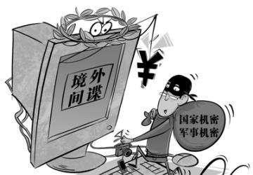 北京今起奖励公民举报间谍行为 最高可获50万元