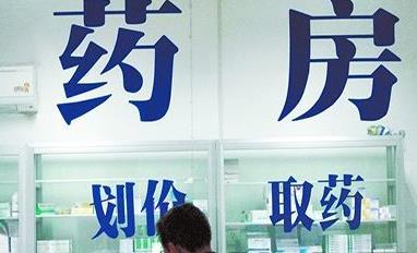 北京医改两日追踪