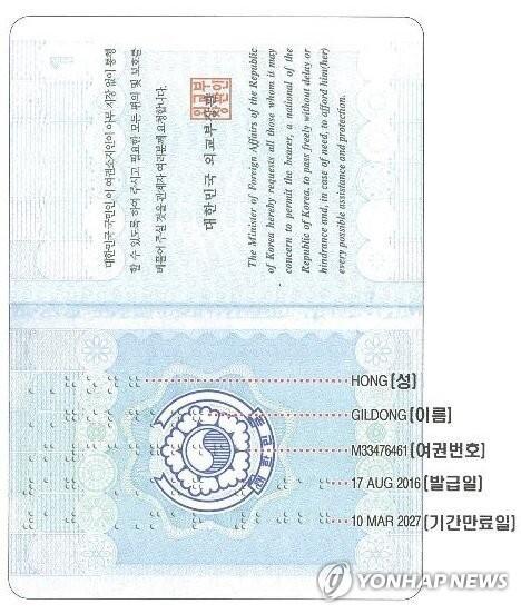 韩国拟推出全球首本盲文护照