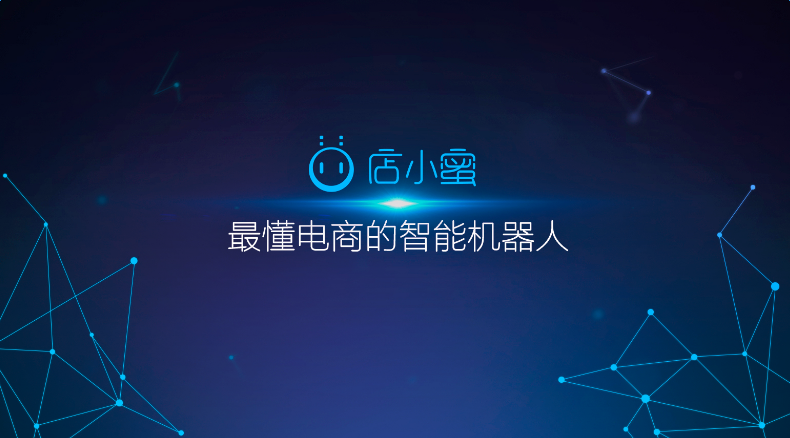 """阿里巴巴新发布智能客服机器人""""店小蜜"""""""