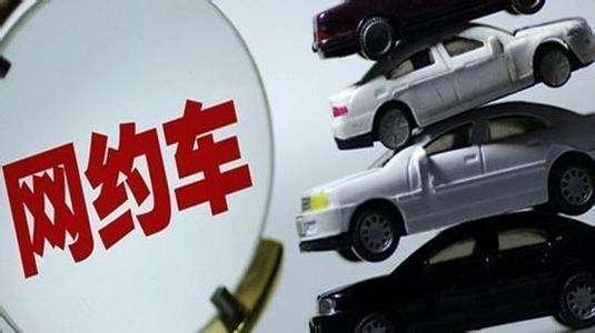 多地网约车实施办法限车籍户籍 涉违反行政许可法