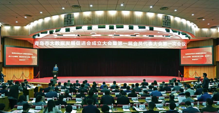 青岛大数据发展促进会成立 海信当选理事长单位