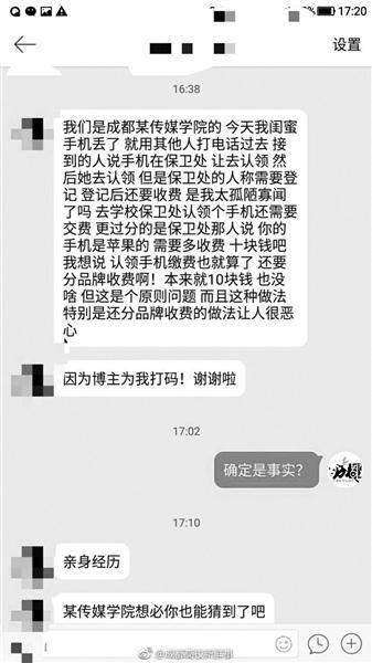 """惠州工艺原料四川一高校设立""""失物招领费""""引争议 律师:不违法"""