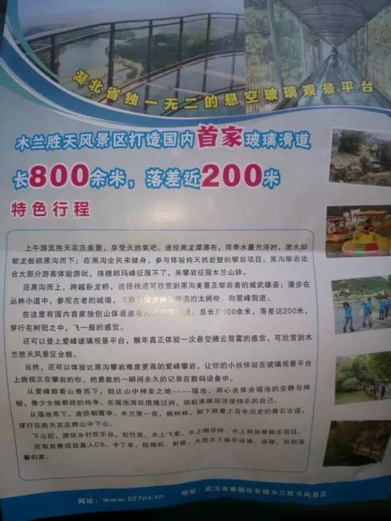 武汉黄陂景区玻璃滑道突发意外:1人身亡3人受伤(图)
