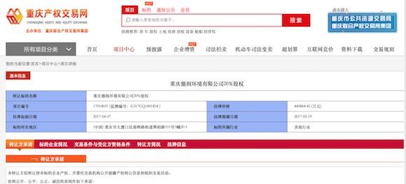 重庆水务资产挂牌转让德润环境20%股权