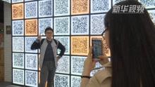 """南京:二维码隧道让年轻顾客""""寻宝"""""""