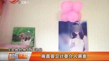 《遗憾的婚礼》追踪:南昌县卫计委介入调查